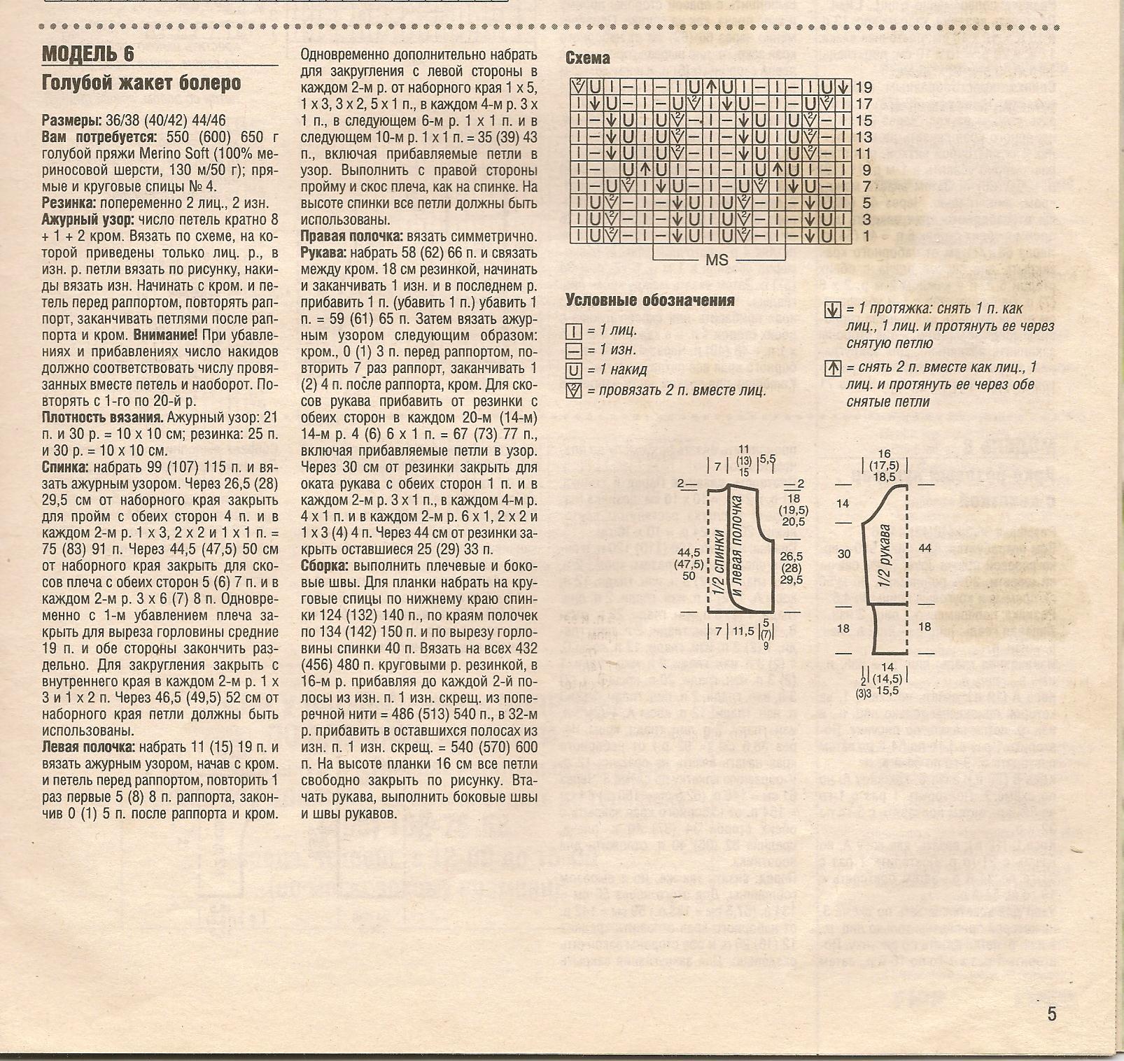 Вязание крючком салфеток из мотивов с схемами 66